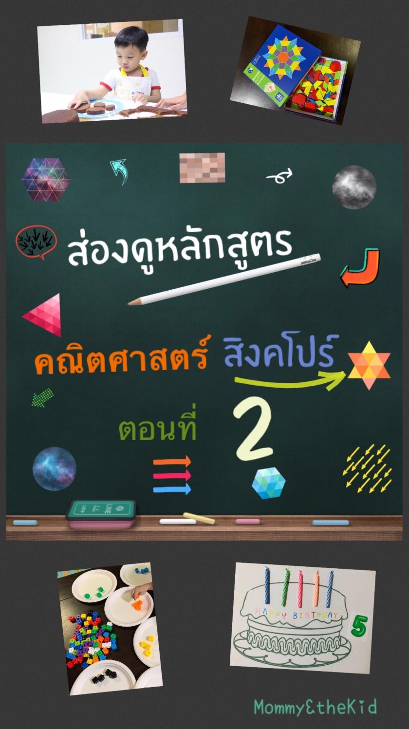 คณิตศาสตร์สิงคโปร์ 2