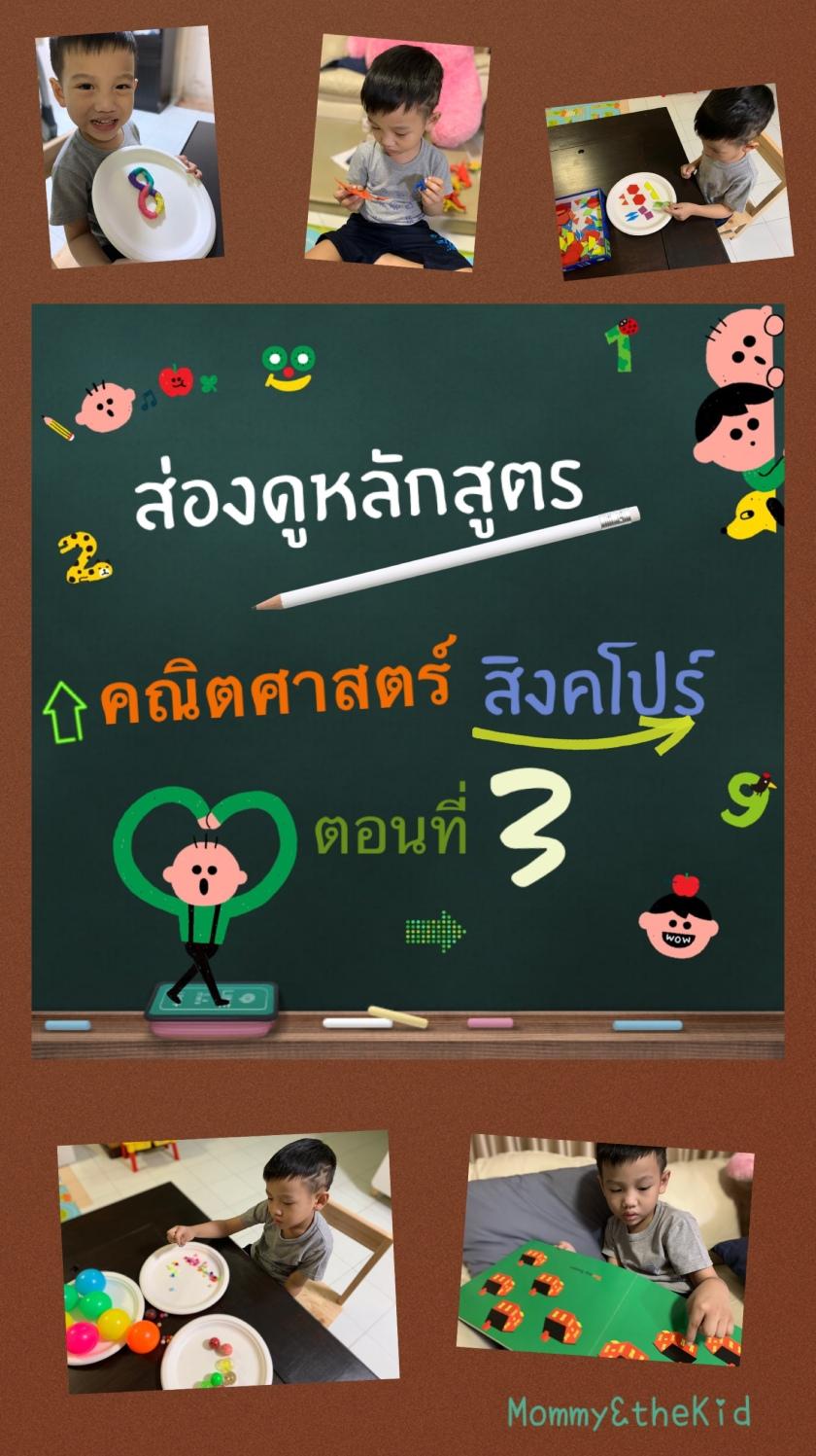 หลักสูตรคณิตศาสตร์สิงคโปร์ 3