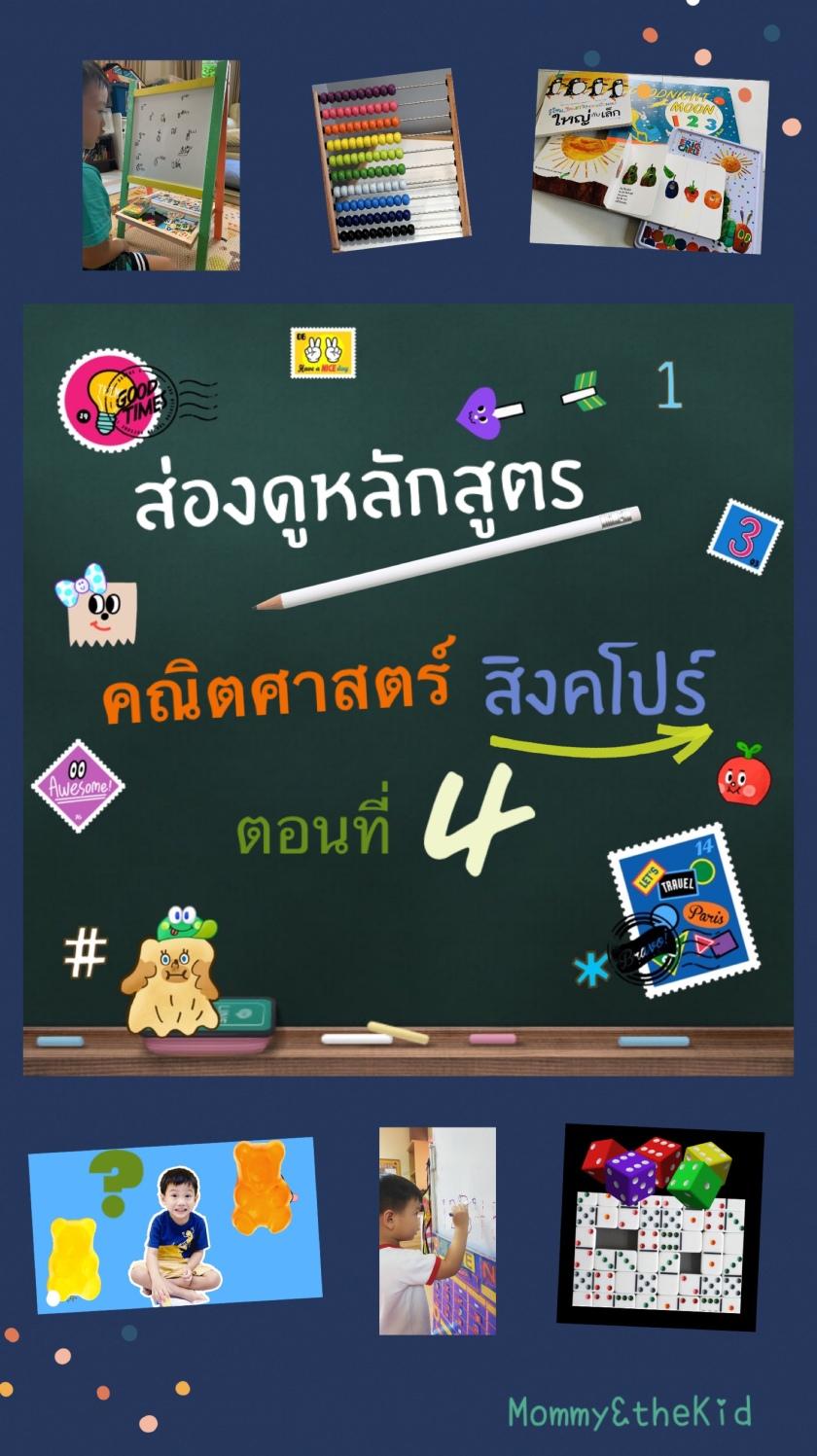 หลักสูตรคณิตศาสตร์สิงคโปร์ 4